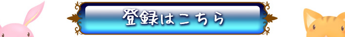 オンラインゲーム ピーチのぴっ!無料登録